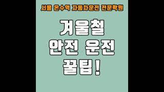 운전전문학원 / 겨울철 안전 운전 법 알아보기!!