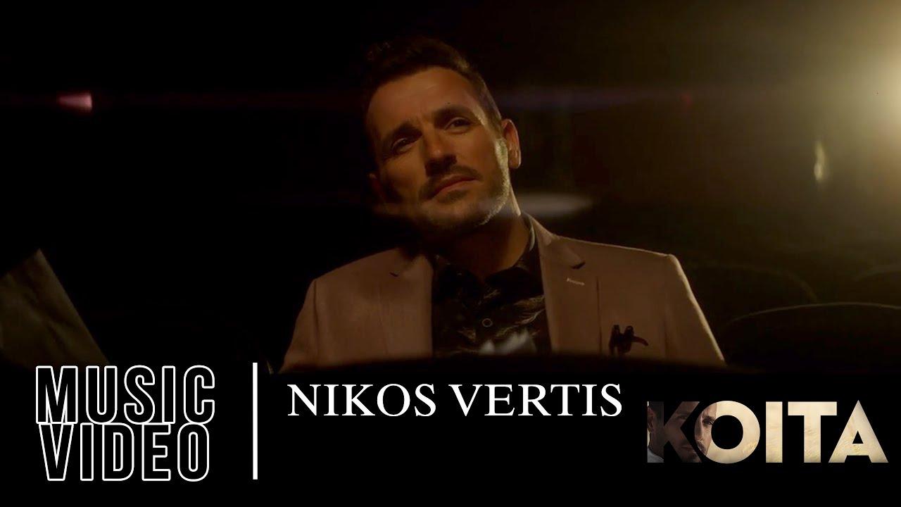 Download Nikos Vertis - Koita / Νίκος Βέρτης - Κοίτα (Official Videoclip 4K)
