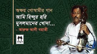 Ami Hindur Hori Musulmaner Khoda || Akshay Goswami Song || Aroj Ali Boyati || Jhenaidah