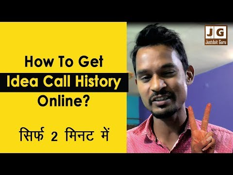 How To Get Idea Call Details And Idea SMS Details Online   Hindi   2018