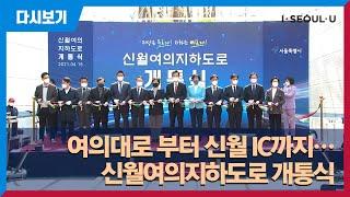 신월여의지하도로 (구 서울제물포터널) 개통식