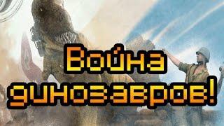 Мультиплеер по Dino D-Day [Война динозавров!]