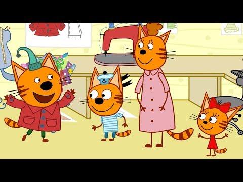 Три кота | Одежда для котят | Серия 91 | Мультфильмы для детей