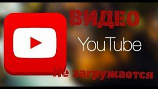 Что делать, если не загружается видео на YouTube с телефона