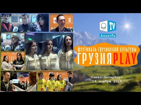 АллатРа ТВ на международном фестивале ГрузияPLAY