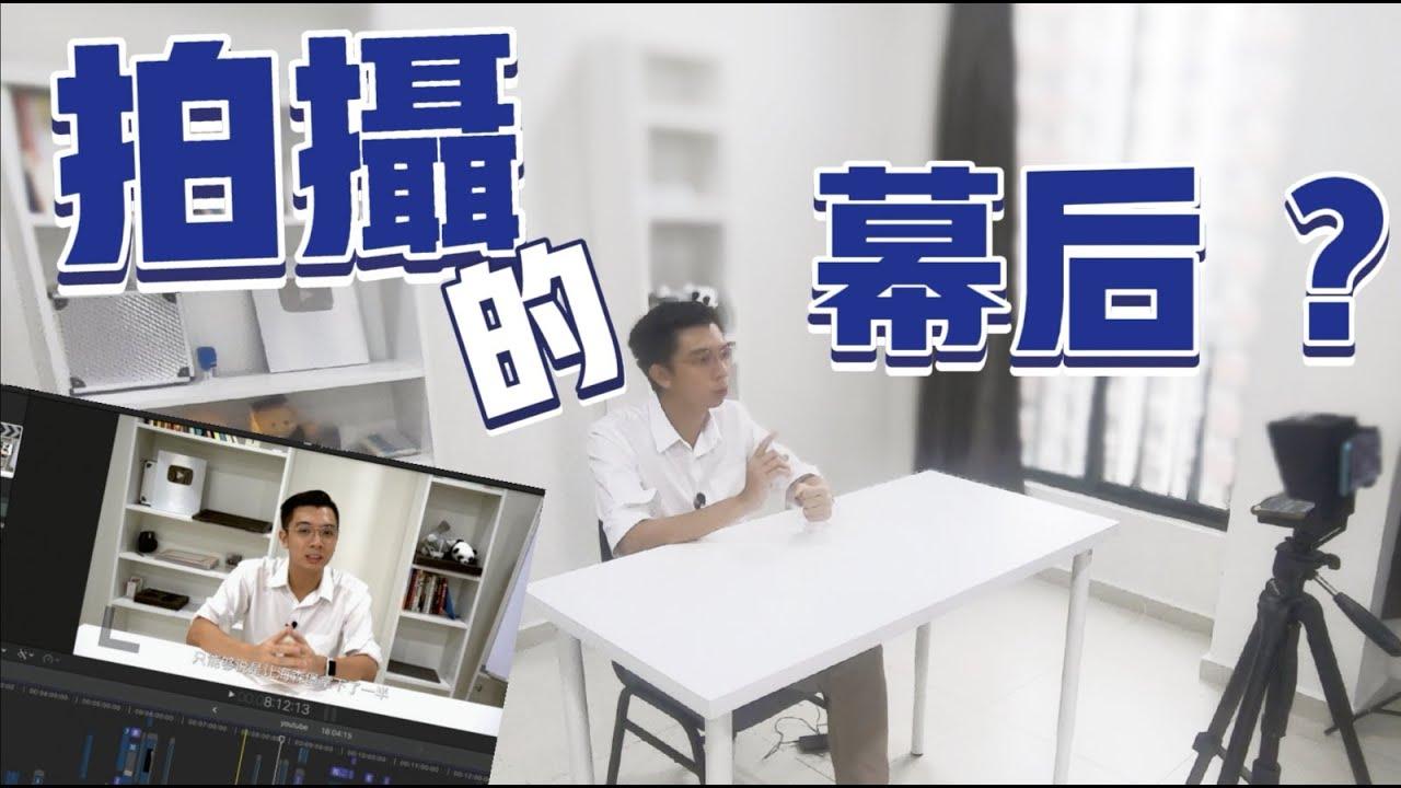 【Vlog 49】youtuber的拍摄幕后生活 | 一期视频是怎么制作完成的?写稿,拍摄,剪辑