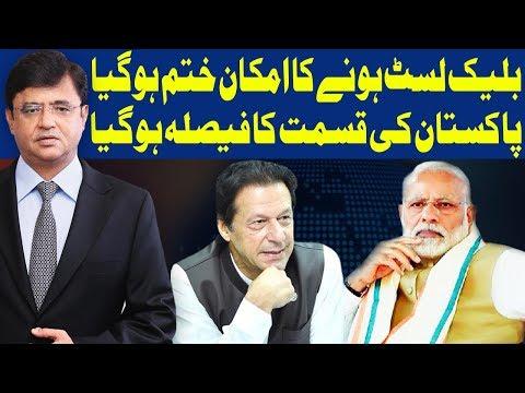 Dunya Kamran Khan Kay Sath - Friday 21st February 2020