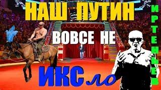В поддержку Путина. Стих. Наш Путин вовсе не ИКСло. 18+