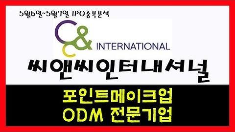[IPO] 씨앤씨인터내셔널 신규청약!! (포인트메이크업 ODM 전문기업 / 주관사 NH투자증권 삼성증권 대신증권)