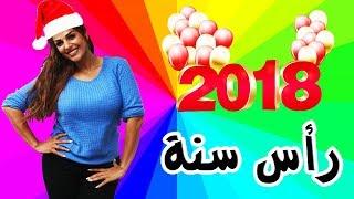 لمغاربة واحتفالات رأس سنة 2017