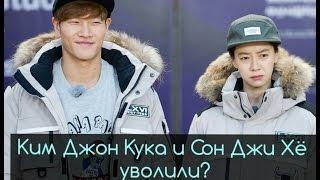 Ким Джон Кука и Сон Джи Хё на самом деле уволили?😔/ Кан Хо Дон отказался от участия в шоу?