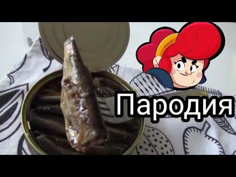 Шпротная диета ДЕВАЧКИ( ПАРОДИЯ)