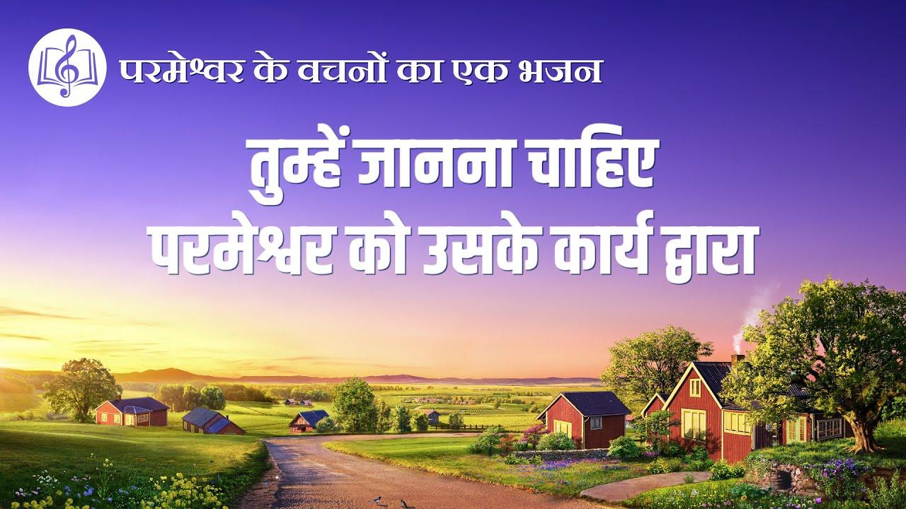तुम्हें जानना चाहिए परमेश्वर को उसके कार्य द्वारा | Hindi Christian Song With Lyrics