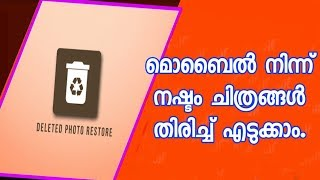 How to Recover Deleted Photos from Android Phone malayalam