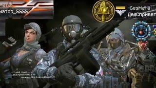 Warface. Клан -БезМата- VS клана _-_К.В.Т_-_