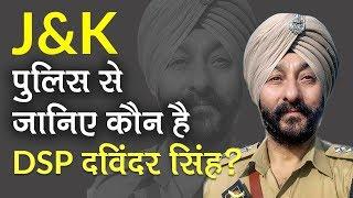 Jammu Kashmir Police ने कैसे पकड़ा DSP Devinder Singh को, देविंदर सिंह का Hizbul से क्या है कनेक्शन