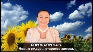 СОРОК СОРОКОВ. Новые лидеры старого замеса.№ 732