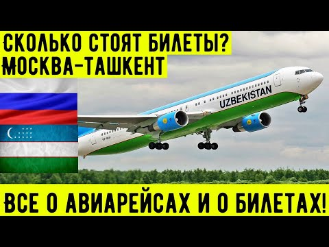 СРОЧНО! Сколько стоит авиабилеты? Москва-Ташкент. Все о авиабилетах.