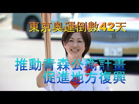 東京奧運倒數42天 聖火繼續繞行青森/愛爾達電視20210611