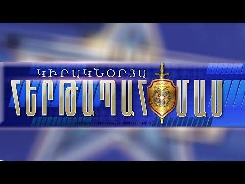 «Կիրակնօրյա հերթապահ մաս» 14.07․2019 / Kiraknorya Hertapah Mas
