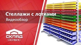Стеллажи с пластиковыми лотками - Видеообзор(Стеллажи с пластиковыми лотками предназначены для сортировки и удобного хранения большого количества..., 2016-03-29T12:30:46.000Z)