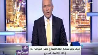 أحمد موسي: طارق عامر دفع ثمن وتحمل كثيرا من اجل انقاذ اقتصاد الوطن
