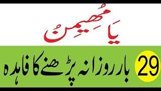 Har Afat museebat se Bachne ka Wazifa |Bari se bari afat or musibat se nijat ka wazifa in urdu/hindi
