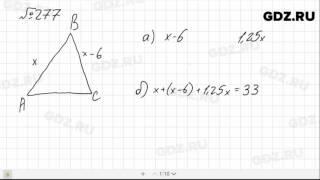 № 277 - Математика 6 класс Зубарева