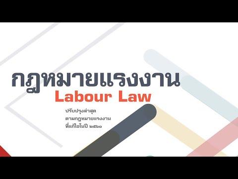 กฎหมายคุ้มครองแรงงาน แรงงานเด็ก เข้าใจง่าย
