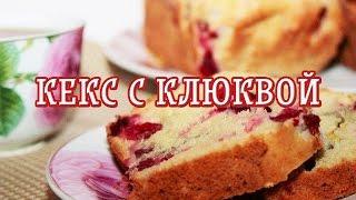 Кекс с клюквой — Вкусные рецепты
