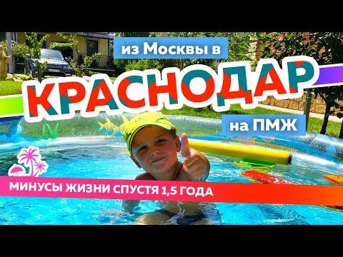 Переезд в Краснодар на ПМЖ !!! Дом или квартира ??? Что выбрать? Минусы жизни в Краснодаре :))