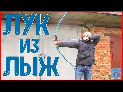 Как изготовить лук из лыж своими руками