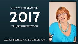 Тренды косметологии 2017 года в России и мире | Вебинар