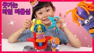 [꿀잼]머리가 자라는? 미용실 | 대머리 미니언즈의 플레이도우 만들기 미용실 놀이 LimeTube & Toy 라임튜브