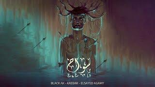Black Ak ft. Kassar , Elsayed agamy - swa7 | بلاك و كسار و السيد عجمي - سواح ( prod by Reddy )