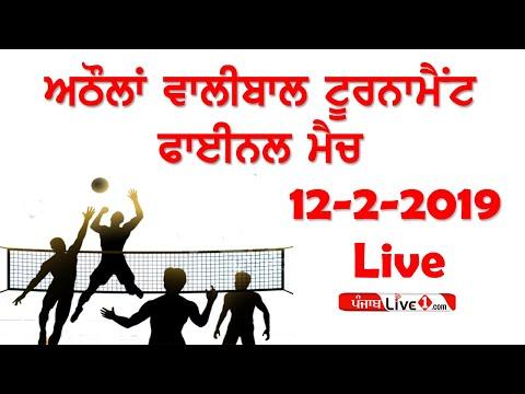 Athola (Jalandhar) Volleyball Tournament Final Match 2019 Live Now