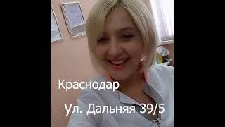 Процедуры для лица у косметолога в Краснодаре