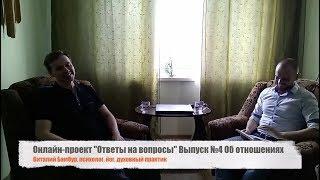 """Онлайн-проект """"Ответы на вопросы"""" Выпуск № 4 Об отношениях"""