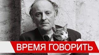 «Время говорить»: Кот Бродского