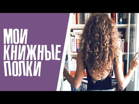 Мои книжные полки: французская коллекция | Елена Кундера #книги #книжныеполки