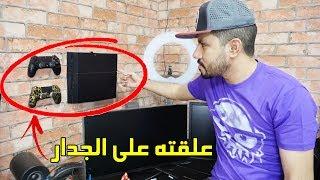 كيف علقت جهاز بلايستيشن على الجدار!!