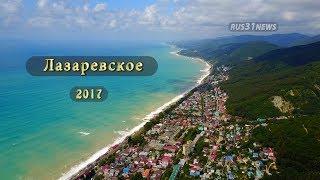 На море в Лазаревское - Обзор 2017