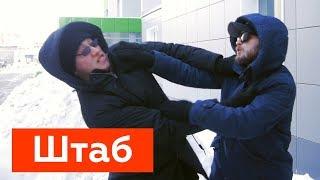 Это вам от Навального! / ШТАБ 3 СЕРИЯ