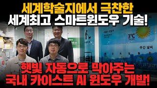 [경제] 세계학술지에서 극찬한 세계최고 스마트윈도우 기…