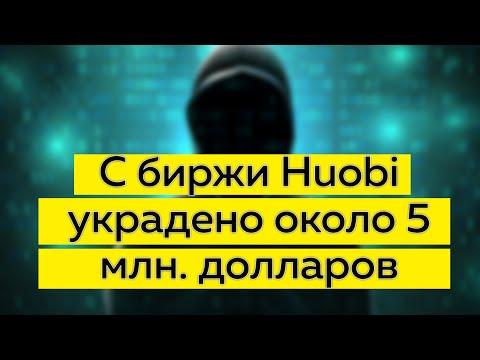 Пользователей биржи Huobi обманули и что происходит с биткоином?