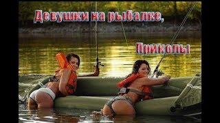 Девушки на рыбалке,   Приколы