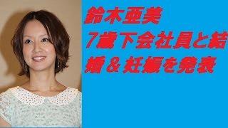 鈴木亜美 7歳下会社員と結婚&妊娠を発表 動画で解説しています。 【チ...