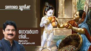 Govardhanagiri - Hindu Devotional - Sree Krishna - G Venugopal