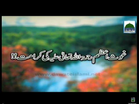 Ghaus e Azam Ki Karamat - Maulana Ilyas Qadri - Ghous e Azam