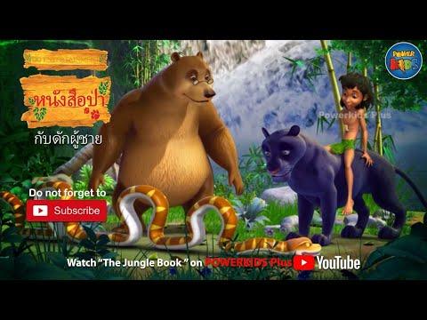 หนังสือป่า | The jungle Book Thai | กับดักผู้ชาย | Powerkids Plus